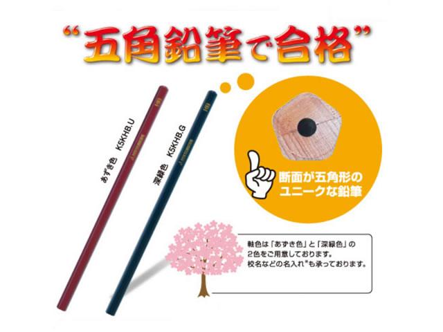 五角形鉛筆