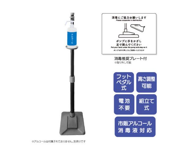 高さ調節できる足踏み式アルコールスタンド